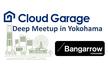 CloudGarage Deep Meetup in Yokohama