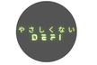 やさしくないDeFi: フラッシュローンとフロントランニングの世界