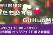 エフスタ!!「あなたも恋する♡GitHub勉強会」