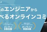 GitHubハンズオン〜TechTrainガイダンス&体験会〜