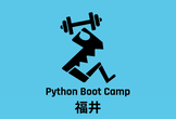 Python Boot Camp in 福井