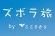 ズボラ旅 x LINE Night!!