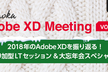 福岡 Adobe XD Meeting #004