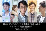 ITエンジニアのキャリアを模索する会 Vol.4(オンライン)