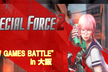 "SF2 ""NEWNEW GAMES BATTLE"" in 大阪"