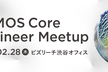 HRMOS Core Engineer Meetup