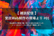 【 雑談配信 】 受託Web制作の現場より #01