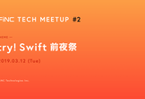 FiNC Tech Meetup #2 ~try! Swift前夜祭~