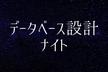 【8/24渋谷開催】データベース設計実践Night チャット/クイズアプリ/飲食店検索