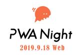 PWA Night vol.8 ~ここからはじめよう。初心者回~