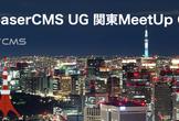 第2回 baserCMS UG 関東MeetUp @五反田