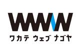 第1回名古屋若手Webエンジニア交流会