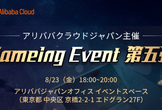 Gaming Event 第五弾