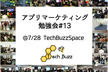 7/28【#TechBuzz】アプリマーケティング勉強会#13【新興国ゲーム市場・産業】