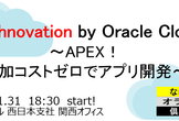 Technovation by Oracle Cloud~APEX!追加コストゼロでアプリ開発~