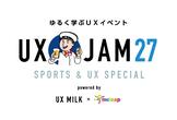 【増枠】UX JAM 27 -Sports & UX Special-