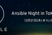 Ansible Night in Tokyo 2017.12