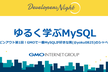 DevelopersNight 01 : ゆるく学ぶMySQL