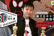 ※最終増枠※ CyberAgent 3D Academy vol.02