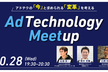 アドテクの「今」と求められる「変革」を考える - AdTechnology Meetup vol.1