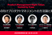 Product Management Night Tokyo hosted by freee