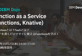 夏のIBM Dojo #8 Function as a Service