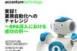 実録!業務自動化へのチャレンジ ~RPA導入における成功の肝~
