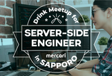 Mercari Drink Meetup for Server-side in Sapporo