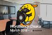 WordBench大阪 3月 メディアファイルについてのあれこれ