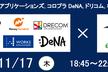 【追加募集!】【DeNA、コロプラなど参戦! 】企業を「知る」勉強会