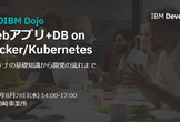 夏のIBM Dojo #3 Webアプリ+DB on Docker/Kubernetes