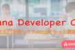 Asana Developer Cafe #1 APIを使ってAsanaをもっと便利に