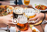 bitbank Drink Meetup #1 〜エンジニア〜