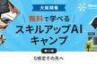 【ライブ配信 開催】無料で学べるAI勉強会 第11回:G検定その先へ
