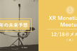 【ビジネス職向け】XR Monetization Meetup