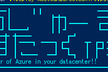 Azure Stack もくもく会 #1