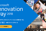 Microsoft Innovation Day 2018