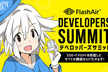 FlashAir Developers Summit ハンズオン@大阪