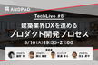 ANDPAD TechLive #6  建築業界DXを進めるプロダクトの開発プロセス