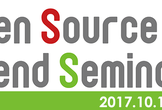 【セッション追加】Open Source Trend Seminar