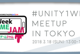 Unity1週間ゲームジャム Meetup in Tokyo #2