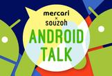 Mercari × Souzoh Android Talk
