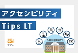 【LT増枠】アクセシビリティTips LT会 #accessibilitylt
