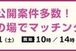 【大阪】ITフリーランスとは!?キャリア相談会in大阪