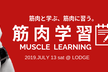 筋肉学習〜Muscle Learning〜 #1