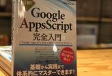 【Google Apps Script完全入門】LT必須輪読会 Vol.2 team.B