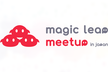 Magic Leap Meetup vol.1
