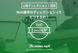 WP ZoomUP #45 【公開ディレクション】2回目