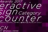 MA2017 Interactive Design体験展示&決勝審査会