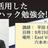 Repro平田氏による、グロースハック勉強会!